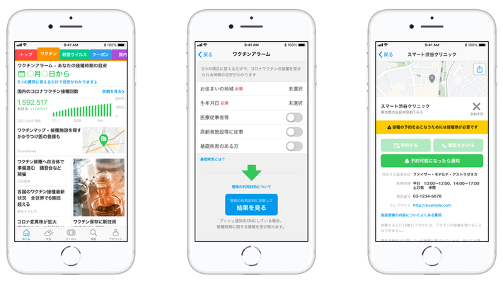 SmartNews' COVID-19 vaccine alert reaches 1M users in Japan a week after launching
