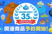 Dragon Quest 35th Anniversary Stream Will Reveal New Game Information