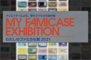 The Famicase Art Exhibition Is Back